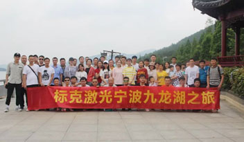 Not To Bear A Good Summer Time, BK Laser Ningbo Jiulong Lake Tour